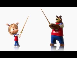 Маша и Медведь. Кендо